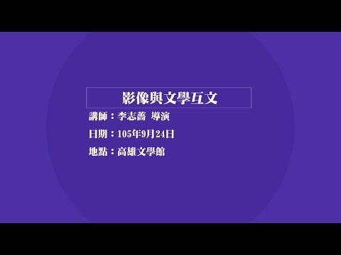 2016/09/24-李志薔「影像與文學互文」