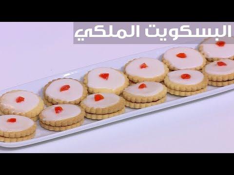 العرب اليوم - شاهد :طريقة إعداد البسكويت الملكي