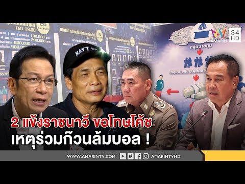 ทุบโต๊ะข่าว:นักเตะราชนาวีขอโทษโค้ชร่วมก๊วนล้มบอล–คู่หูบังยี ชี้ สมยศแฉไม่เหมาะ ทำวงการเสื่อม21/11/60
