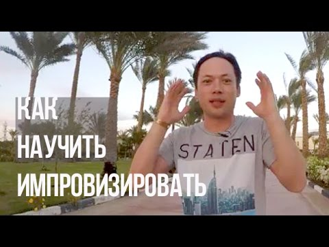 Искусство импровизации в танце. Обучающее видео от Саши Дракона.