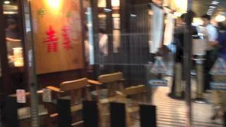 Funabashi Japan  city photos gallery : A walk through Ramen Street, Funabashi, Japan -船橋ラーメン横丁