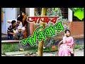 Ajob Poribar                 Bangla Comedy Natok Short Film 2018