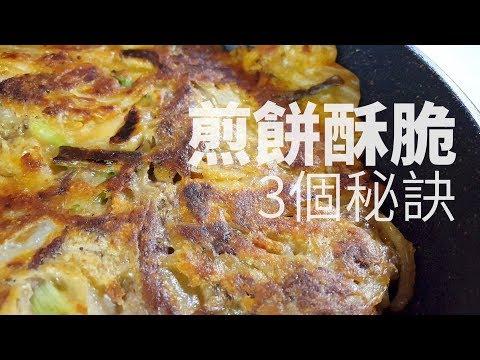 韓劇必見海鮮煎餅