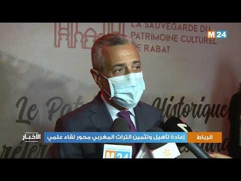 إعادة تأهيل وتثمين التراث المغربي محور لقاء علمي