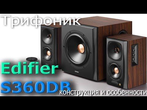 Обзор трифоника Edifier S360DB. Конструкция и особенности (видео)