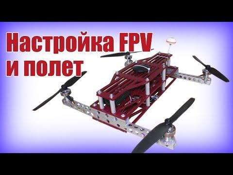 Квадрокоптеры. Настройка FPV и полет | Хобби Остров.рф (видео)