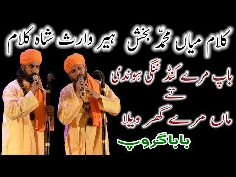 Video Mian Muhammad Bakhsh And Kalam Waris Shah Heer By Baba Group download in MP3, 3GP, MP4, WEBM, AVI, FLV January 2017