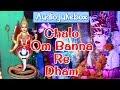 CHALO OM BANNA RE DHAM' Full Audio Songs | Rajasthani Songs 2015 | Nagnechi Mata | Marwadi Bhajan