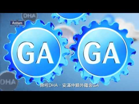 Anmum 'Ganglioside (GA)' DDB Group Hong Kong