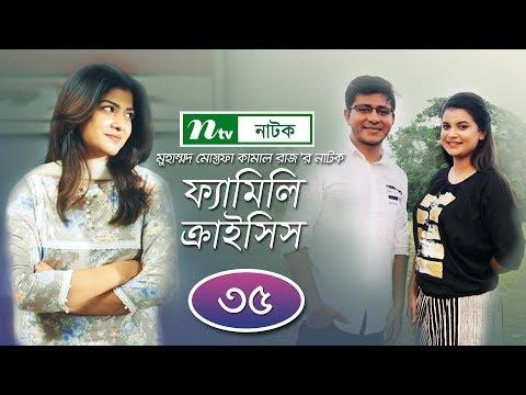 Download Family Crisis | ফ্যামিলি ক্রাইসিস | EP 35 | Sabnam Faria | Rosey Siddiqui | NTV New Drama Serial hd file 3gp hd mp4 download videos