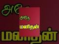 Athey Manithan Full Movie