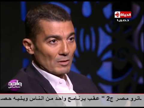 خالد النبوي يوجه رسالة للرئيس في واحد من الناس