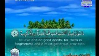 الجزء 17 الربع 7 : الشيخ محمد أيوب