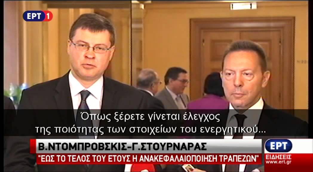 Δήλωση του Β. Ντομπρόβσκις μετά τη συνάντηση με τον Γ. Στουρνάρα
