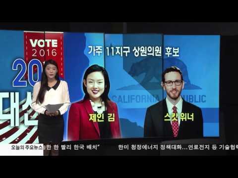 [2016 미 대선 포커스]  11.7.16 KBS America News