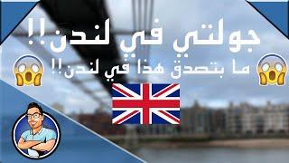 VLOG#13 LONDON TRIP 😂 🇬🇧 |🇬🇧 😂 !!! البط بغى يأكل يدي