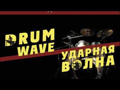 """27 ноября 2017 """"Drum Wave"""" - Международный конкурс """"УДАРНАЯ ВОЛНА"""""""