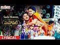 Sada Nannu Lyrical | Mahanati Songs | Keerthy Suresh | Dulquer | Samantha | Vijay Devarakonda