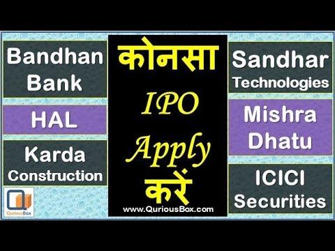 Bandhan Bank IPO Vs HAL IPO Vs Sandhar technologies IPO Vs Icici IPO | Karda IPO Vs Mishra Dhatu IPO
