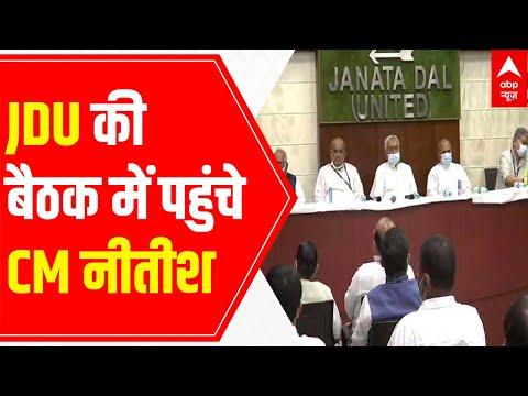 '2024 ka PM Nitish jaisa ho' slogans raised in JDU's National Executive meeting