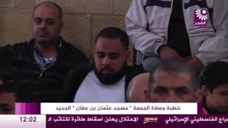 خطبة الجمعة من المسجد الجديد بطولكرم 24/2/2017