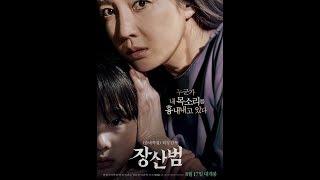 Nonton 장산범 (The Mimic, 2017) 메인 예고편 Film Subtitle Indonesia Streaming Movie Download