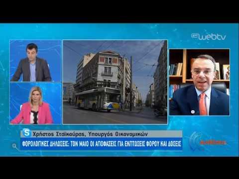 Ο Υπουργός Οικονομικών Χρήστος Σταϊκούρας στην ΕΡΤ | 01/05/2020 | ΕΡΤ