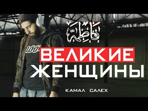 ВЕЛИКИЕ ЖЕНЩИНЫ | КАМАЛ САЛЕХ | SРОКЕN WОRD - DomaVideo.Ru