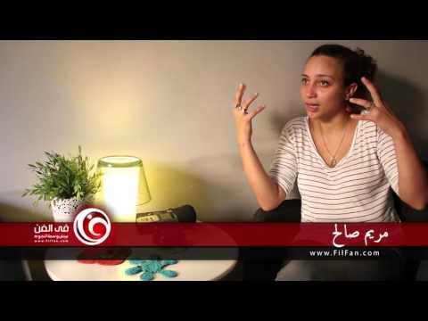 """مريم صالح: """"حياتي متنيلة بنيلة بسبب الكلام في السياسة"""" (١ من ٢)"""
