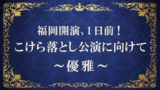 福岡開演1日前!こけら落とし公演に向けて~優雅~