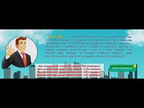 City-Farm - Экономический симулятор с выводом денег