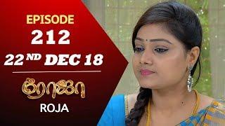 ROJA Serial | Episode 212 | 22nd Dec 2018 | ரோஜா | Priyanka | SibbuSuryan | Saregama TVShows Tamil