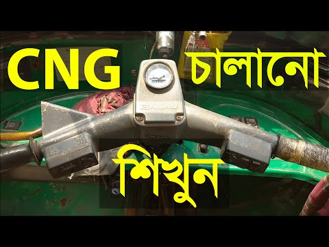 How To Drive CNG Auto Rickshaw In Bangla Tutorial A to Z