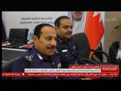 توقيع مذكرة تفاهم بين الأكاديمية الملكية للشرطة و