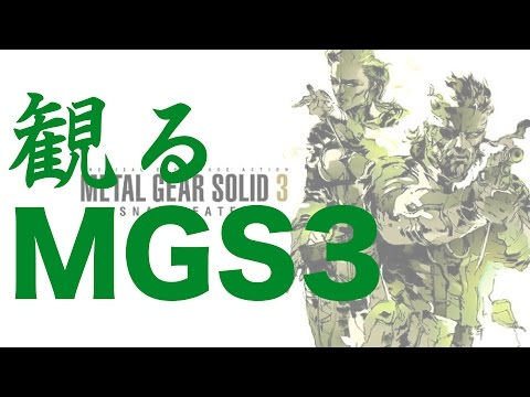 観るMETAL GEAR SOLID 3 SNAKE EATER