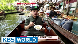 Video $1.60 rice noodle on the boat [Battle Trip / 2017.02.05] MP3, 3GP, MP4, WEBM, AVI, FLV Desember 2018