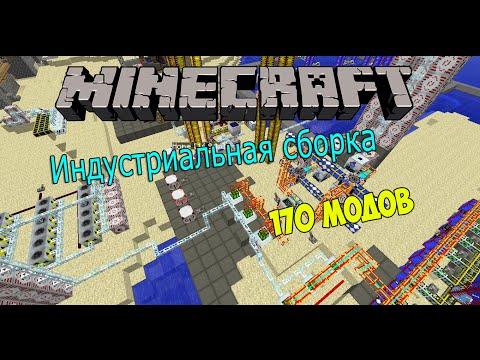 скачать индустриальную сборку minecraft 1.7.10 модов 40 #1