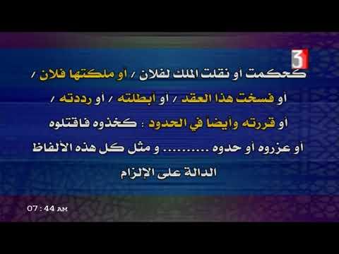 فقه مالكي للثانوية الأزهرية ( مهام القاضي ) د بشير عبد الله علي 08-02-2019