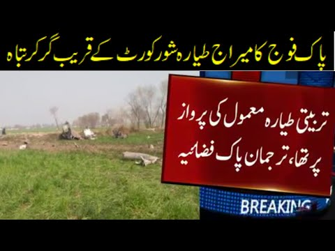 Falling near Pak Air Force shorkot |7news HD |