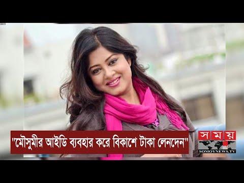 চিত্র নায়িকা মৌসুমীর ফেক আইডি থেকে প্রতারণা !   Fake ID of Celebrities   Somoy TV