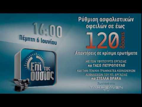 «Μία ώρα επί της ουσίας» – Ρύθμιση ασφαλιστικών οφειλών σε έως 120 δόσεις