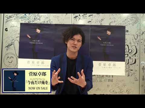 , title : '6/13リリース「今夜だけ俺を」菅原卓郎コメント動画'