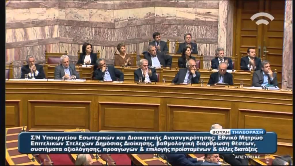 Σ/Ν για τη Δημόσια Διοίκηση: Ομιλία Α. Τσίπρας (Πρωθυπουργός) 24/02/2016