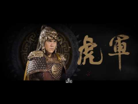The Great Wall |Mythology Nameless Order | Thai sub