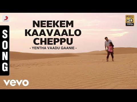 Yenthavaadu Gaanie
