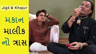 Video મકાન માલીક નો ત્રાસ - jigli khajur comedy video MP3, 3GP, MP4, WEBM, AVI, FLV Mei 2018