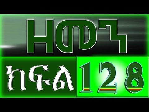 ዘመን - ZEMEN Part 128