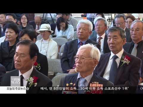 한인사회 소식 11.17.16 KBS America News
