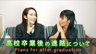 高校卒業後の進路について