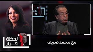 #لحظة_قرار... مع محمد ضريف and 1=1